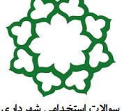 product-1449928947shahrdari