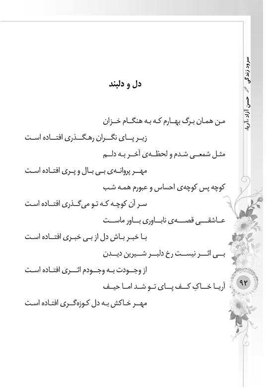 azad746