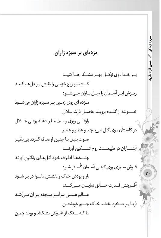 azad_1