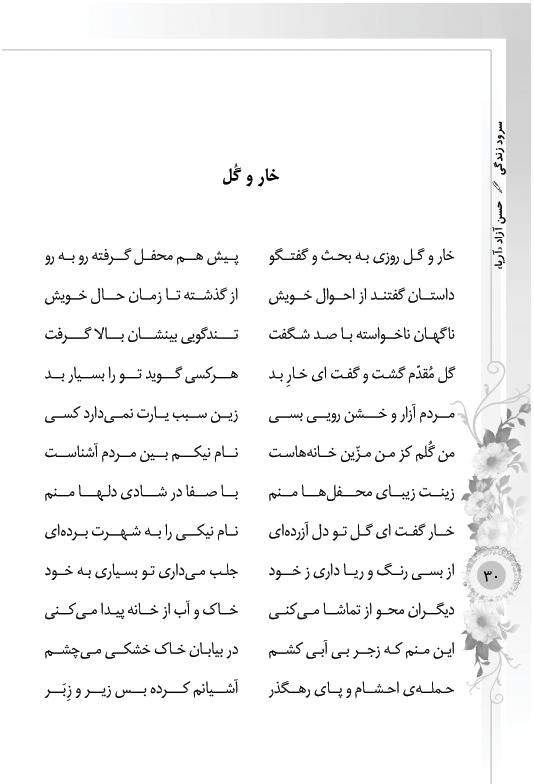 azad_2
